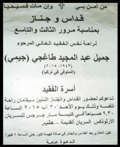 jamil_taghji