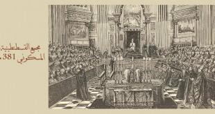 Ecumenical-Council-Constantinople