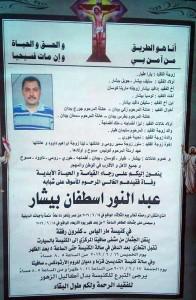 abed_alnour_bishar