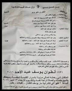 antwan_abed_ahad
