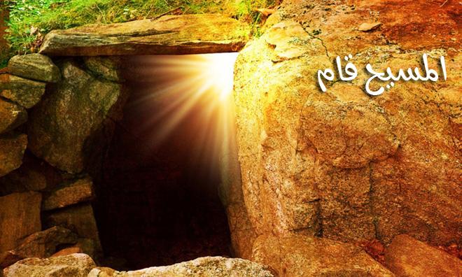 قال المعترض: تدعون أنّ المسيح قام من الأموات، هل من أدلة تثبت صحة ذلك؟