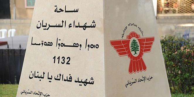 السرياني العالمي يحيي ذكرى 1132 شهيدا سريانيا في سبيل لبنان