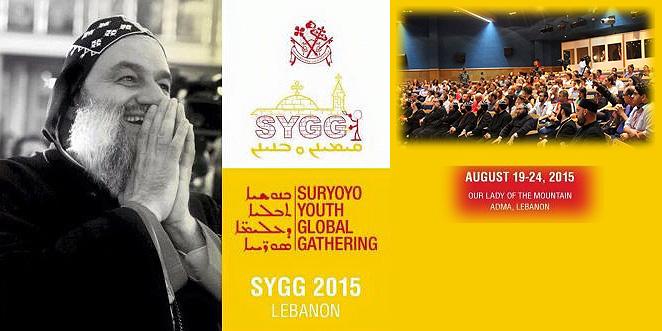 لبنان ـ اللقاء العالمي للشباب السرياني (فيديو)