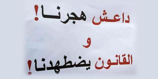 مسيحيو بغداد يحتجون على قانون يكره القاصرين على اعتناق الإسلام