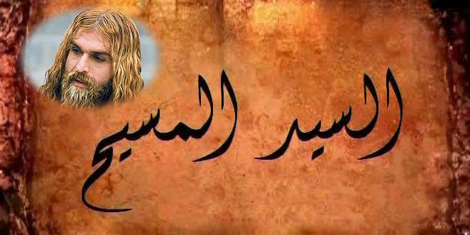 """سوريون يجبرون """"قناة سما الفضائية""""على وقف فلم إيراني فيه إساءة للسيد المسيح"""