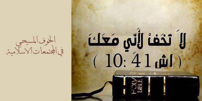 الخوف المسيحي في المجتمعات الاسلامية .. بقلم : باسل قس نصر الله