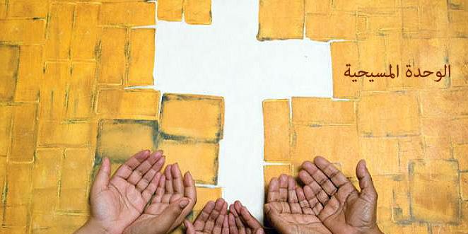 درس الوحدة المسيحية .. بقلم: القمص أثناسيوس جورج