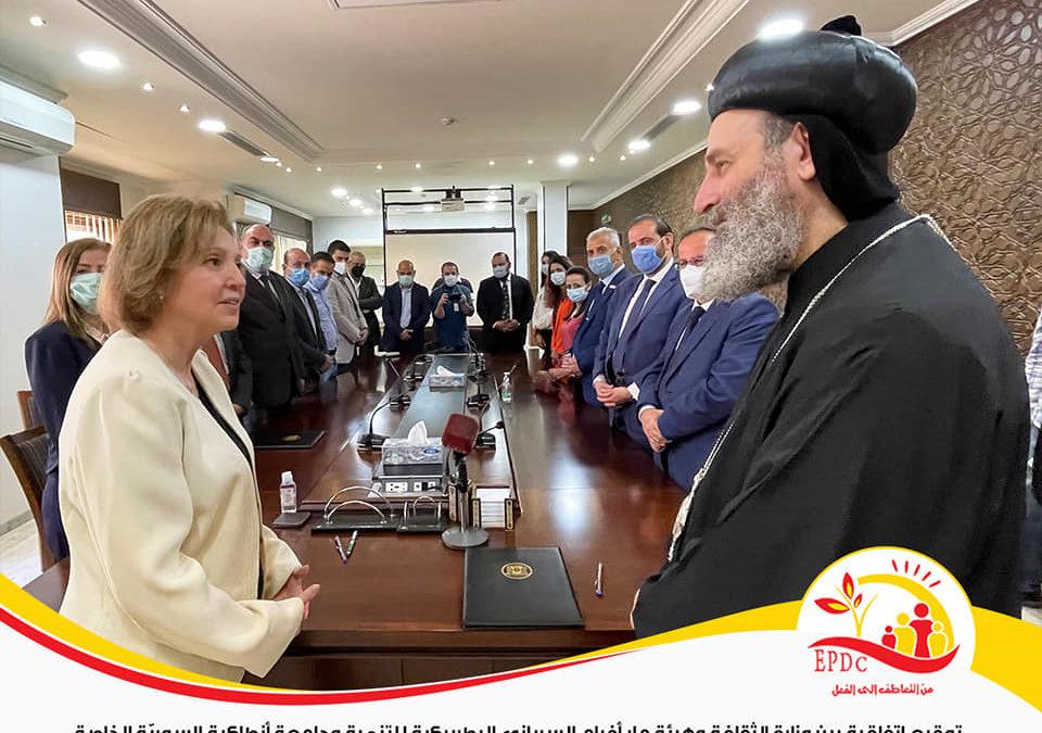 توقيع إتفاقية بين هيئة مار أفرام السرياني للتنمية وجامعة أنطاكية السورية الخاصة مع المديرية العامة للآثار والمتاحف في سورية