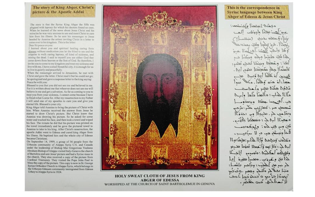 أبجر الملك ومنديل السيد المسيح وادى البشير .. بقلم ألبير ترزي